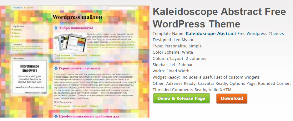 Kaleidoscope - Abstract  WordPress Theme